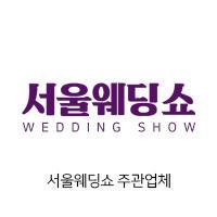 서울웨딩쇼주관업체