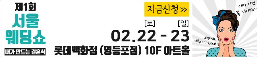 서울웨딩쇼